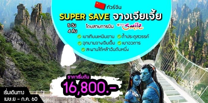 ทัวร์จีน SUPER SAVE จางเจียเจี้ย สะพานแก้ว 5 วัน 4 คืน โดยสายการบิน ไทยสมายล์ แอร์ไลน์