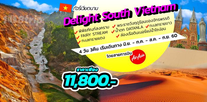 ทัวร์เวียดนาม Delight South Vietnam 4 วัน 3 คืน โดยสายการบิน แอร์เอเชีย