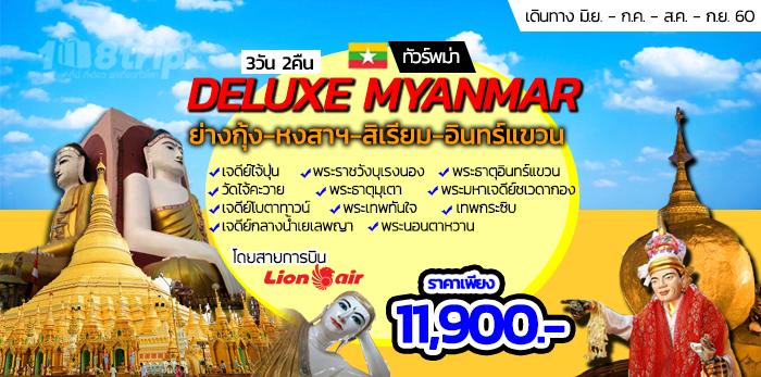 ทัวร์พม่าDELUXE MYANMAR ย่างกุ้ง-หงสาฯ-สิเรียม-อินทร์แขวน 3 วัน 2 คืน โดยสายการบิน THAI LION AIR