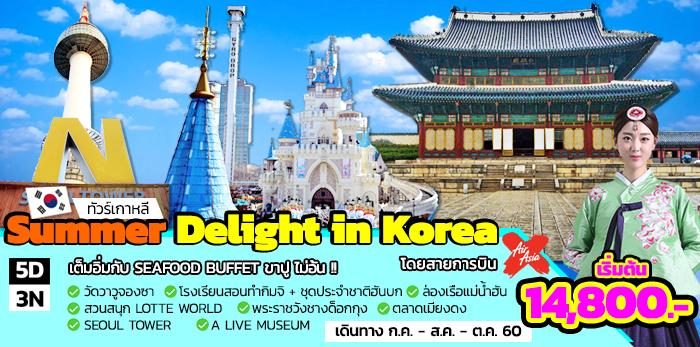 ทัวร์เกาหลี Summer Delight in korea 5 วัน 3 คืน โดยสายการบิน AIR ASIA X