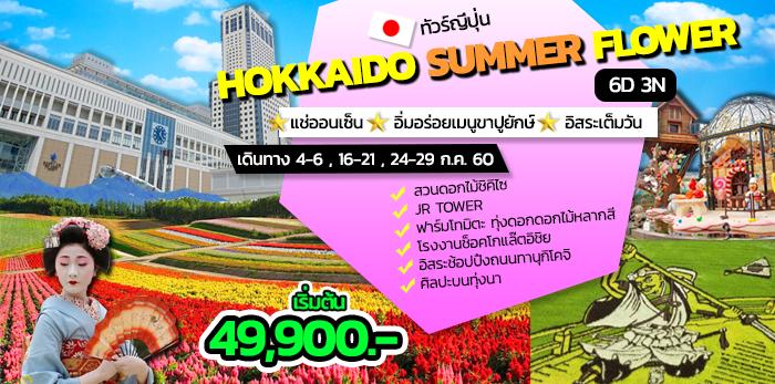 ทัวร์ญี่ปุ่น HOKKAIDO SUMMER FLOWER 6วัน 3คืน