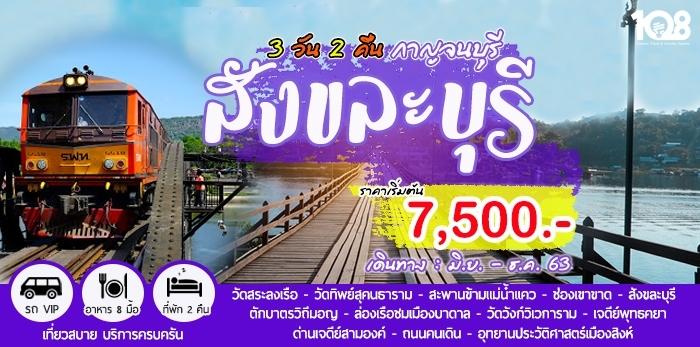 001KRI ทัวร์กาญจนบุรี – สังขละบุรี 3 วัน 2 คืน | ทัวร์รถตู้จากกรุงเทพ ฯ