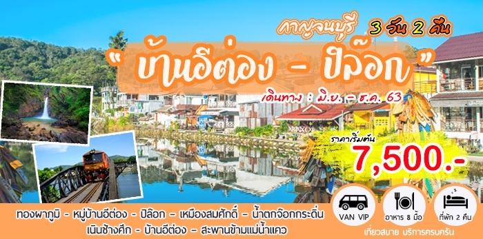 002KRI ทัวร์กาญจนบุรี | บ้านอีต่อง | ปิล๊อก 3 วัน 2 คืน ทัวร์รถตู้จากกรุงเทพ ฯ