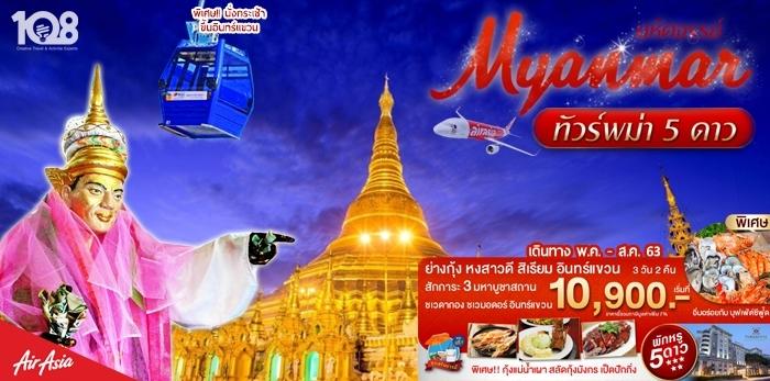 ทัวร์พม่า มหัศจรรย์...Myanmar ย่างกุ้ง หงสาวดี สิเรียม อินทร์แขวน 3D 2N โดยสายการบิน Air Asia
