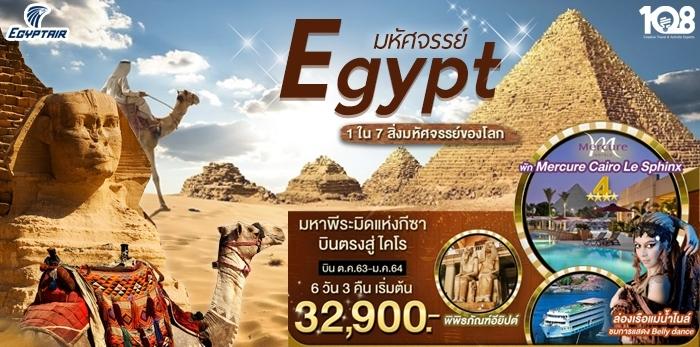 ทัวร์อียิปต์ มหัศจรรย์ Egypt 1 ใน 7 สิ่งมหัศจรรย์ของโลก 6D 3N [มหาพีระมิดแห่งกีซาบินตรงสู่ไคโร] โดยสารการบิน EGYPT AIR
