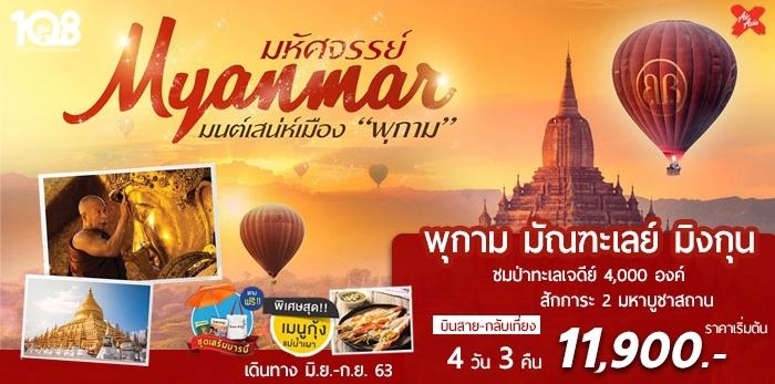 ทัวร์พม่า มหัศจรรย์ Myanmar มนต์เสน่ห์เมืองพุกาม มัณฑะเลย์ มิงกุน 4D 3N โดยสายการบิน Thai Air Asia