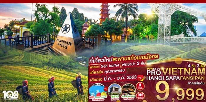 ทัวร์เวียดนามเหนือ-ฮานอย-ซาปา ฟานซีปัน (พักซาปา 2 คืน) 4 วัน 3 คืน โดยสายการบิน Viet Jet Air