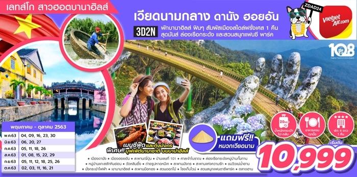 ทัวร์เวียดนามกลาง ดานัง ฮอยอัน พักบานาฮิลส์ [เลทส์โก สาวฮอต บานาฮิลส์] 3D2N โดยสายการบิน Vietjet Air