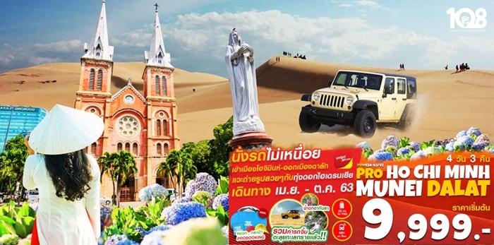 ทัวร์เวียดนามใต้-โฮจิมินห์-มุยเน่-ดาลัท 4วัน 3คืน (บินเข้าโฮจิมินห์-ออกดาลัท) โดยสายการบิน Viet Jet Air