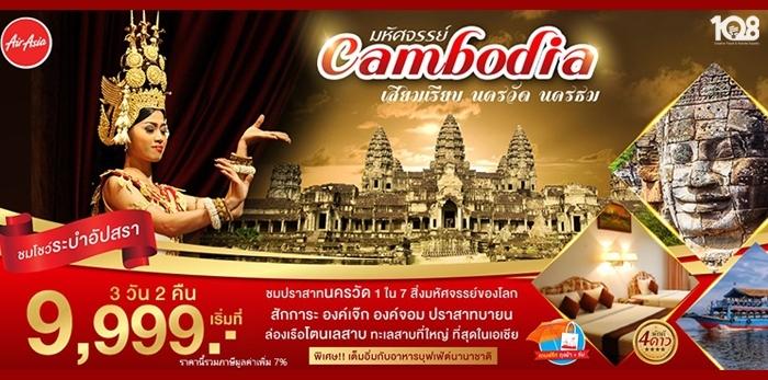 ทัวร์กัมพูชา มหัศจรรย์...Cambodia พนมเปญ เสียมเรียบ 3D 2N สายการบิน Thai Air Asia