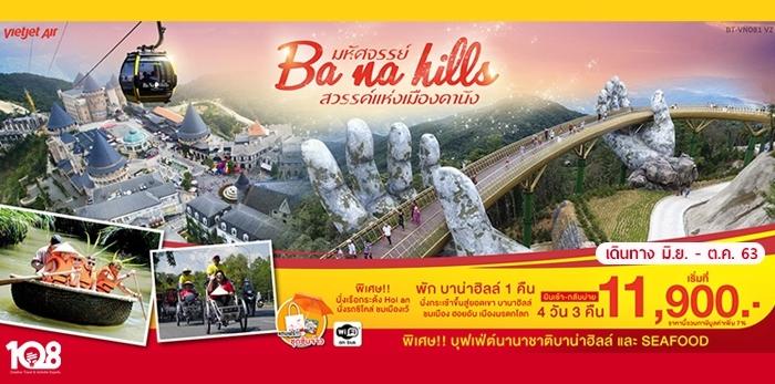 ทัวร์เวียดนาม มหัศจรรย์...บาน่าฮิลล์ สวรรค์แห่งเมืองดานัง 4D 3N สายการบิน VIETJET AIR