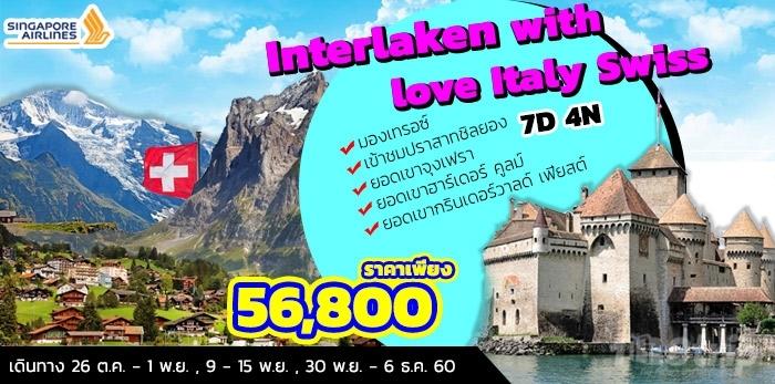 ทัวร์อิตาลี Interlaken with love Italy Swiss 7 วัน 4 คืน โดยสายการบิน Singapore Airlines