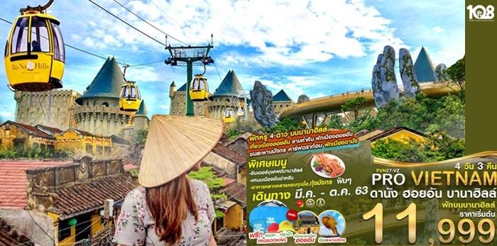 ทัวร์เวียดนามกลาง ดานัง ฮอยอัน บานาฮิลล์  4 วัน 3 คืน พักบานาฮิลล์ ฮอยอัน และดานัง โดยสายการบิน VIETJET AIR