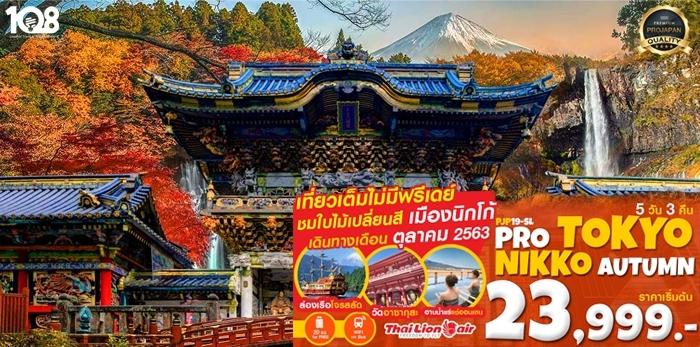ทัวร์ญี่ปุ่น...PRO TOKYO NIKKO AUTUMN 5D3N โดยสายการบิน ThaiLion air