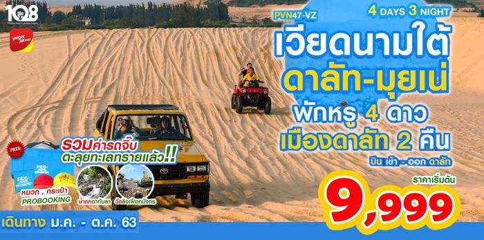 ทัวร์เวียดนามใต้-ดาลัท-มุยเน่ 4วัน 3คืน (พักดาลัท 2คืน) โดยสายการบิน Viet Jet Air
