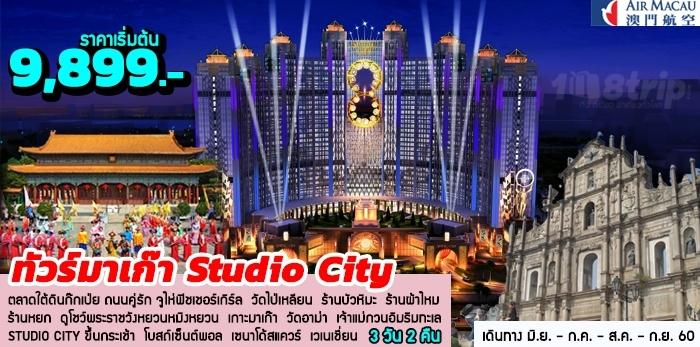 ทัวร์มาเก๊า Studio City 3 วัน 2 คืน โดยสายการบิน Air Macau