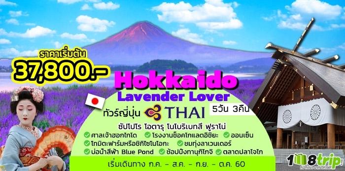 ทัวร์ญี่ปุ่น Hokkaido Lavender Lover ซัปโปโร โอตารุ โนโบริเบทสึ ฟูราโน่ บิเอะ 5 วัน 3 คืน โดยการบินไทย