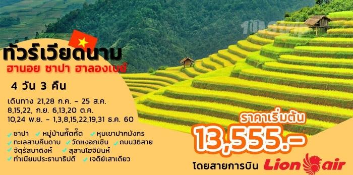 ทัวร์เวียดนาม ฮานอย-ซาปา-ฮาลองเบย์ 4วัน 3 คืน โดยสายการบิน Thai lion Air