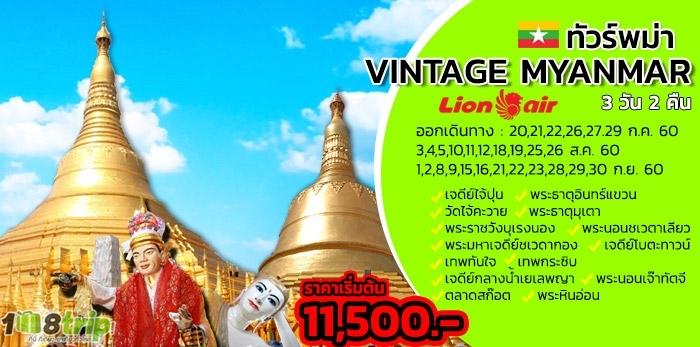 ทัวร์พม่า VINTAGE MYANMAR 3 วัน 2 คืน โดยสายการบิน THAI LION AIR