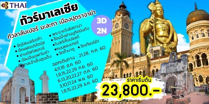 ทัวร์มาเลเซีย กัวลาลัมเปอร์ มะละกา เมืองปุตราจาย่า 3 วัน 2 คืน โดยสายการบินไทย