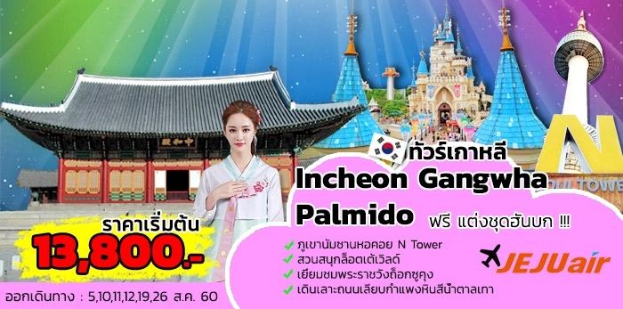 ทัวร์เกาหลี Incheon Gangwha Palmido 5 วัน 3 คืน โดยสายการบิน Jeju Air