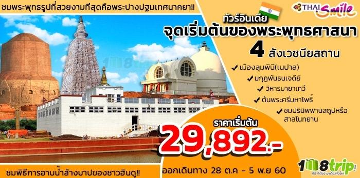 ทัวร์อินเดีย จุดเริ่มต้นของพระพุทธศาสนา 4 สังเวชนียสถาน 9 วัน 6 คืน โดยสายการบินไทยสมายล์