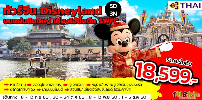 ทัวร์จีน Disneyland บนแผ่นดินใหญ่ เซี่ยงไฮ้ขึ้นตึก SWFC 5 วัน 3 คืน โดยสายการบินไทย