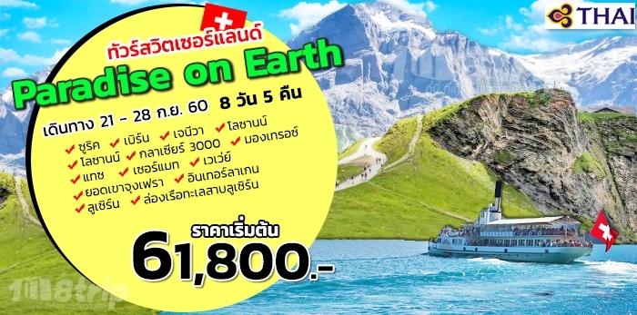 ทัวร์สวิตเซอร์แลนด์ Paradise on Earth 8 วัน 5 คืน โดยสายการบิน การบินไทย (TG)