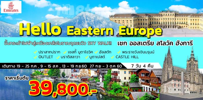 ทัวร์ยุโรป Hello Eastern Europe เชก ออสเตรีย สโลวัค ฮังการี 7 วัน 4 คืน โดยสายการบินเอมิเรสต์