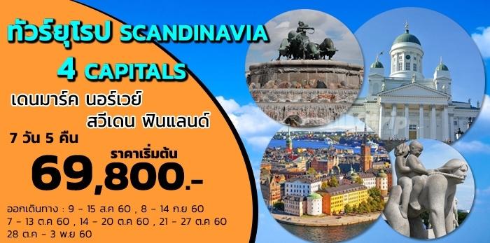 ทัวร์ยุโรป SCANDINAVIA 4 CAPITALS เดนมาร์ค นอร์เวย์ สวีเดน ฟินแลนด์ 7 วัน 5 คืน โดยสายการบิน ฟินน์แอร์ (AY)