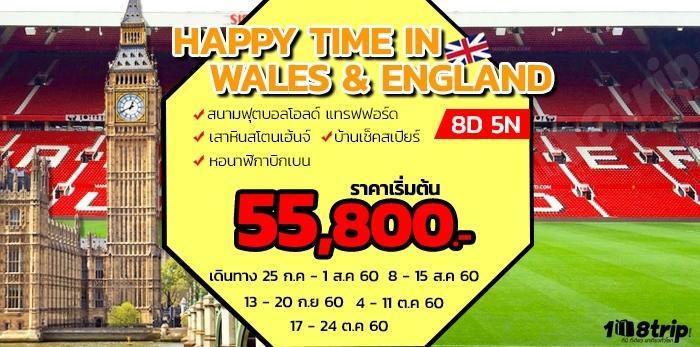 ทัวร์อังกฤษ HAPPY TIME IN WALES & ENGLAND 8 วัน 5 คืน โดยสายการบินเอมิเรตส์