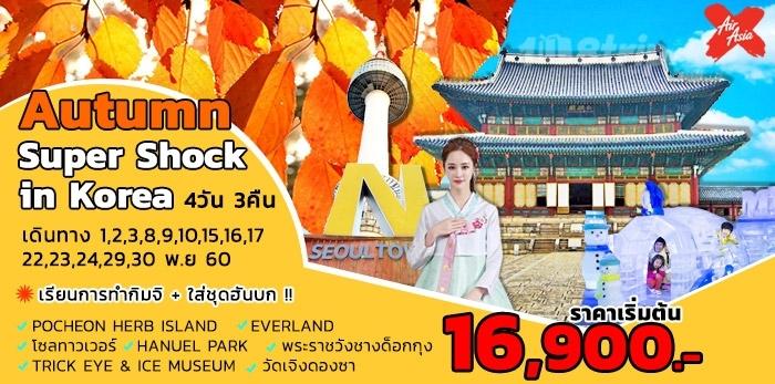 ทัวร์เกาหลี Autumn Super Shock in Korea 4 วัน 3 คืน โดยสายการบิน Air Asia X