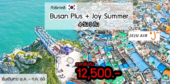 ทัวร์เกาหลี Busan Plus + Joy Summer 4วัน 3 คืน บินโดย Jeju Air